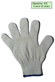 Перчатки Х/Б 3 нитей 10 класс