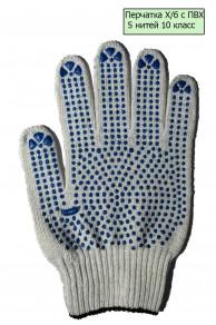 Перчатки Х/Б с ПВХ 5 нитей 10 класс