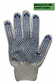 Перчатки Х/Б с ПВХ 7 нитей 7,5 класс