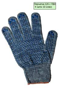 Перчатки Х/Б с ПВХ 4 нитей 10 класс