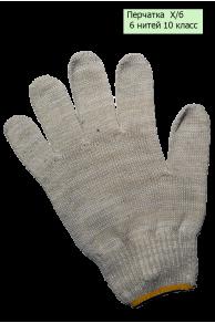 Перчатки Х/Б 6 нитей 10 класс