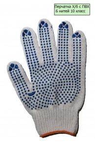 Перчатки Х/Б с ПВХ 6 нитей 10 класс